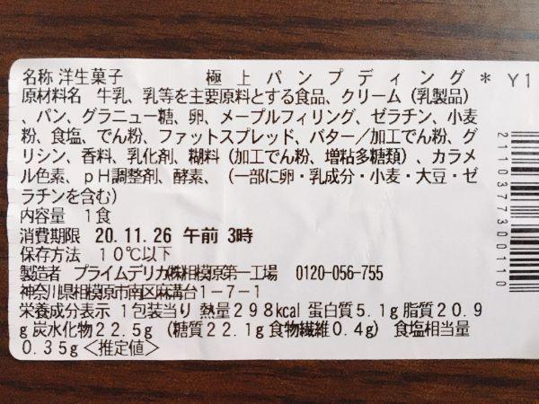 セブンイレブン恋あたプリン1