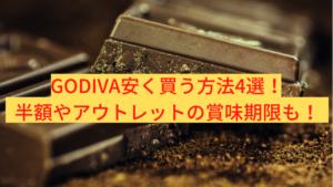 ゴディバを安く買う方法4選!アウトレット商品の賞味期限も!