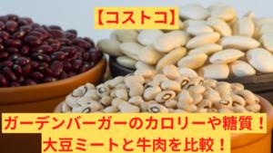 【コストコ】ガーデンバーガーのカロリー糖質!大豆ミートと牛肉を比較!