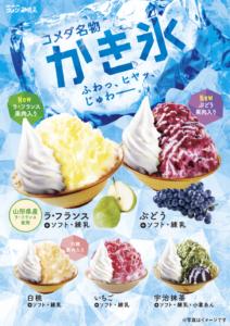 2021最新 コメダかき氷のカロリーまとめ!低カロリーなのはこれ!